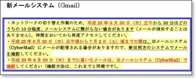 http://www.iess.niigata-u.ac.jp/gmail/gmail.pdf