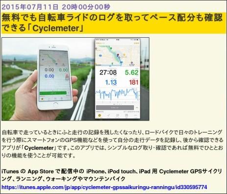 http://gigazine.net/news/20150711-cyclemeter/