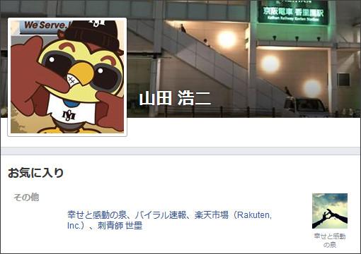 https://ja-jp.facebook.com/people/Yamada-Koji/100005261057260