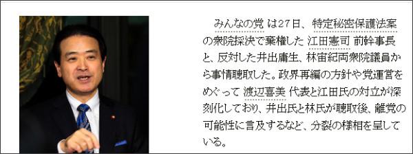 http://www.asahi.com/articles/TKY201311270533.html
