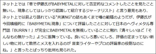 http://news.aol.jp/2015/01/01/hwz_babymetal/