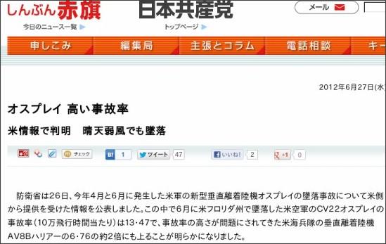 http://www.jcp.or.jp/akahata/aik12/2012-06-27/2012062704_02_1.html