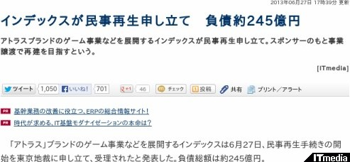 http://www.itmedia.co.jp/news/articles/1306/27/news117.html