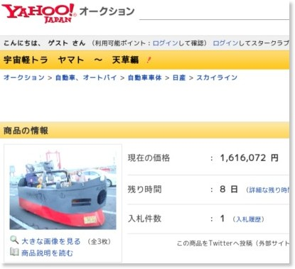 http://page4.auctions.yahoo.co.jp/jp/auction/d112900829