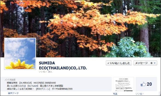 http://www.facebook.com/pages/SUMIDA-ECOTHAILANDCOLTD/116458618451397