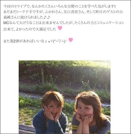 http://ameblo.jp/mitsuiaika-blog/entry-11297656216.html