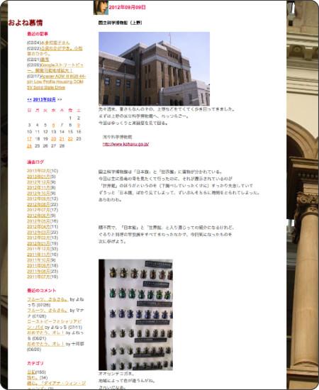 http://yonetti.sblo.jp/article/58126916.html