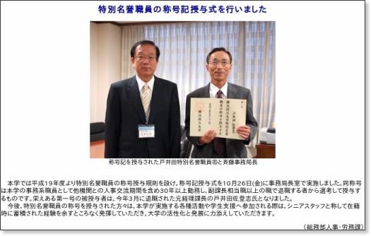 http://www.ynu.ac.jp/topics/topics_617.html
