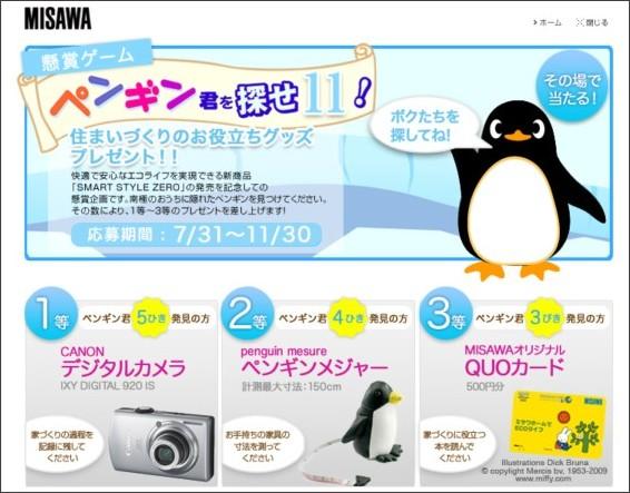 http://www.misawa.co.jp/jsp/event/kensyo/penguin/index.jsp