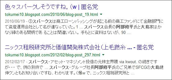 https://www.google.co.jp/search?hl=ja&safe=off&biw=1145&bih=939&q=site%3Atokumei10.blogspot.com+&btnG=%E6%A4%9C%E7%B4%A2&aq=f&aqi=&aql=&oq=&gws_rd=ssl#hl=ja&q=site:tokumei10.blogspot.com+%E5%A4%A7%E5%B3%B6+%E9%98%BF%E9%83%A8%E4%BF%AE%E5%B9%B3%E3%80%80%E3%82%B9%E3%83%91%E3%83%BC%E3%82%AF%E3%82%B9&safe=off