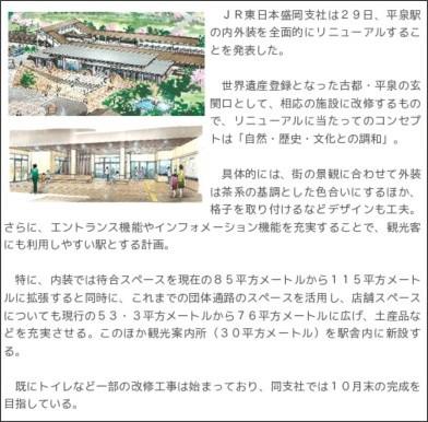 http://www.iwanichi.co.jp/ken/item_24632.html