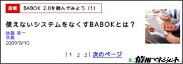 http://www.atmarkit.co.jp/im/carc/serial/babok/01/01.html