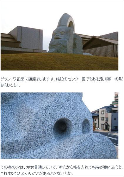 http://ishikawakiyoharu.info/tnews4/2007/11/22/grandtroit_orochi.html