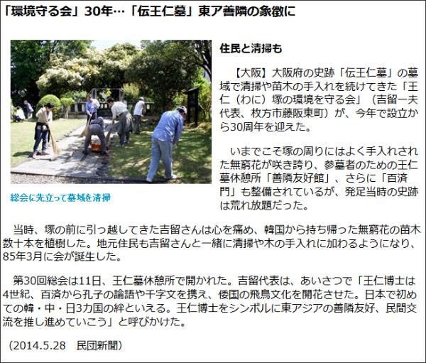 http://webcache.googleusercontent.com/search?q=cache:b-BTDC39h9IJ:www.mindan.org/front/newsDetail.php%3Fcategory%3D0%26newsid%3D19000+http://www.mindan.org/front/newsDetail.php%3Fcategory%3D0%26newsid%3D19000&cd=1&hl=ja&ct=clnk&gl=jp