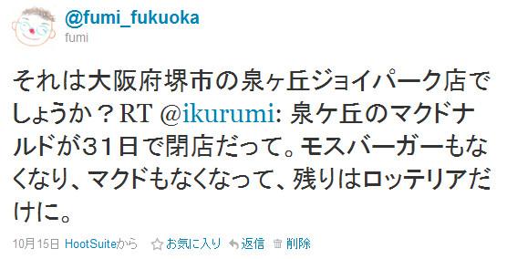 http://twitter.com/#!/fumi_fukuoka/status/27419818078
