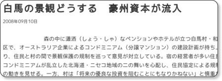 http://mytown.asahi.com/nagano/news.php?k_id=21000000809100002