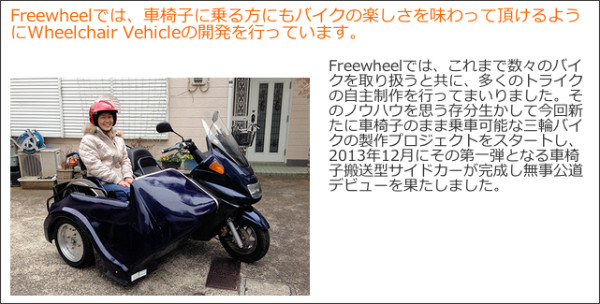 http://freewheel-jp.com/wp/?page_id=574