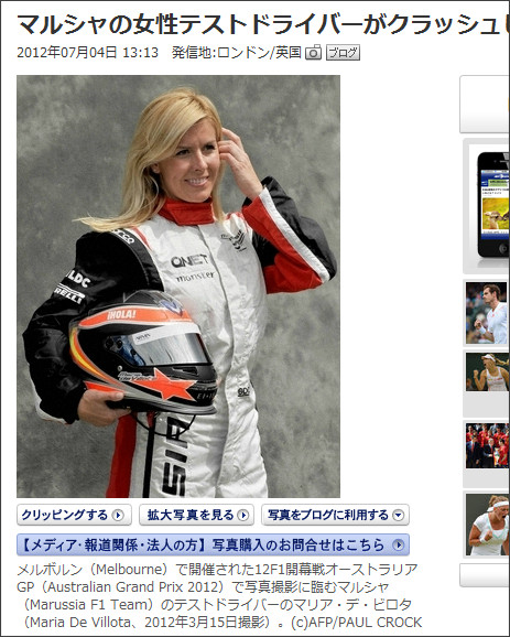 http://www.afpbb.com/article/sports/motor-sports/f-one/2887888/9215502