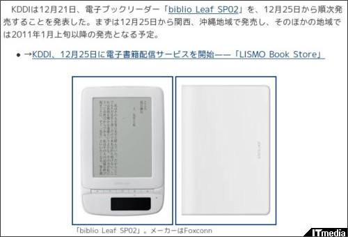 http://plusd.itmedia.co.jp/pcuser/articles/1012/21/news040.html