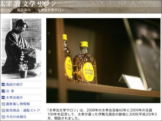 http://mitaka.jpn.org/dazai/