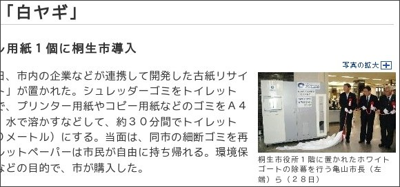 http://www.yomiuri.co.jp/e-japan/gunma/news/20090929-OYT8T00087.htm
