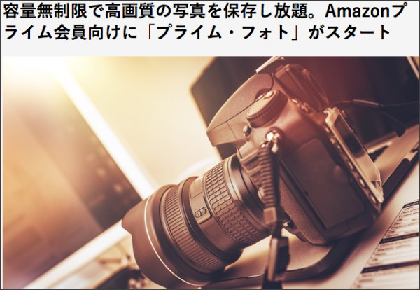 http://www.lifehacker.jp/2016/01/160121amazon_photos.html?ref=gns&utm_source=dlvr.it&utm_medium=facebook