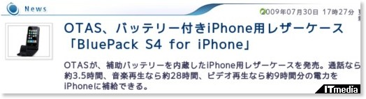 http://plusd.itmedia.co.jp/mobile/articles/0907/30/news070.html