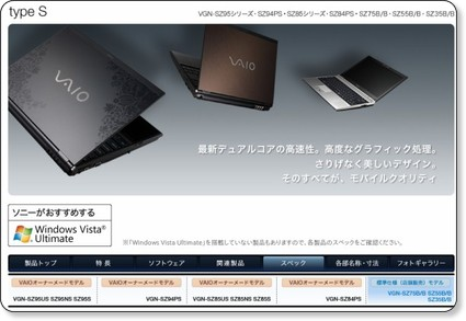 http://www.vaio.sony.co.jp/Products/SZ6/spec_retail1.html