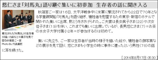 http://www.sponichi.co.jp/society/news/2014/08/17/kiji/K20140817008760950.html