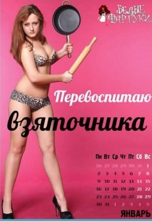 http://www.metro.co.uk/news/pictures/photos-10865/nashi-anti-corruption-calendar-2011/2