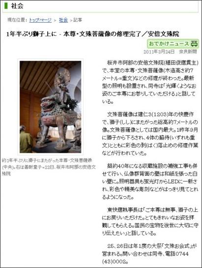 http://www.nara-np.co.jp/20110324102638.html