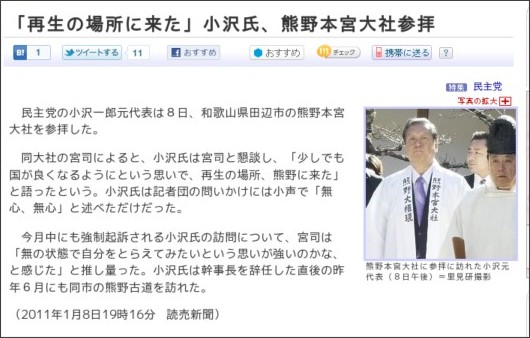 http://www.yomiuri.co.jp/politics/news/20110108-OYT1T00675.htm?from=navlp