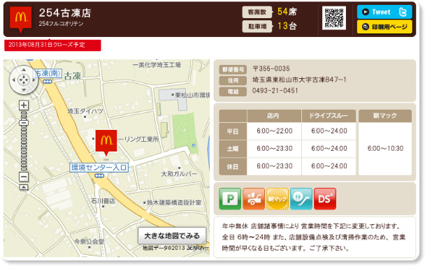 http://www.mcdonalds.co.jp/shop/map/map.php?strcode=11689