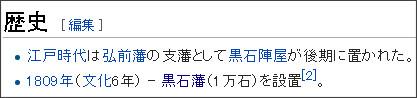https://ja.wikipedia.org/wiki/%E9%BB%92%E7%9F%B3%E5%B8%82
