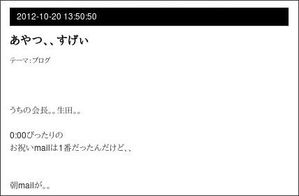 http://ameblo.jp/nigaki-risa/entry-11383978524.html