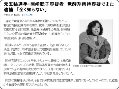 http://sankei.jp.msn.com/affairs/news/130913/crm13091316330009-n1.htm