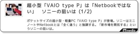 http://www.itmedia.co.jp/news/articles/0901/08/news095.html