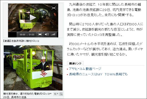 http://www.asahi.com/national/update/1029/SEB201110290012.html