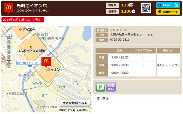http://www.mcdonalds.co.jp/shop/map/map.php?strcode=27685