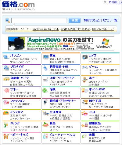 http://kakaku.com/