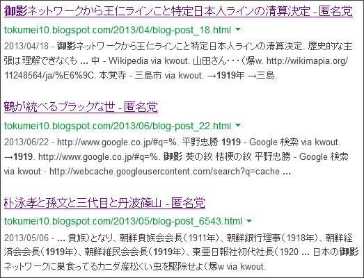http://www.google.co.jp/search?hl=ja&safe=off&biw=1145&bih=939&q=site%3Atokumei10.blogspot.com+&btnG=%E6%A4%9C%E7%B4%A2&aq=f&aqi=&aql=&oq=#safe=off&hl=ja&q=site:tokumei10.blogspot.com+1919%E3%80%80%E5%BE%A1%E5%BD%B1&oq=site:tokumei10.blogspot.com+1919%E3%80%80%E5%BE%A1%E5%BD%B1&gs_l=serp.3...28848.29892.0.30497.5.5.0.0.0.0.126.618.0j5.5.0....0...1c..19.serp.ZjCesMzLLEI&bav=on.2,or.&bvm=bv.48705608,d.cGE&fp=2a994d6363709c68&biw=939&bih=864
