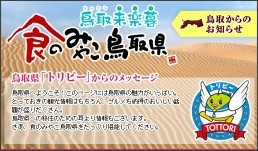 http://event.rakuten.co.jp/area/tottori/tieup/