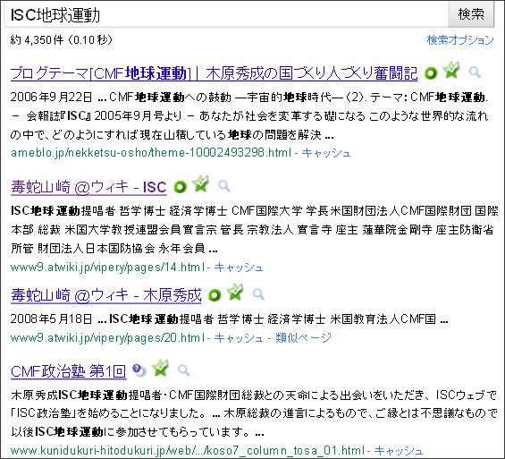 http://www.google.co.jp/search?hl=ja&safe=off&biw=1009&bih=953&q=ISC%E5%9C%B0%E7%90%83%E9%81%8B%E5%8B%95&btnG=%E6%A4%9C%E7%B4%A2&aq=f&aqi=&aql=&oq=