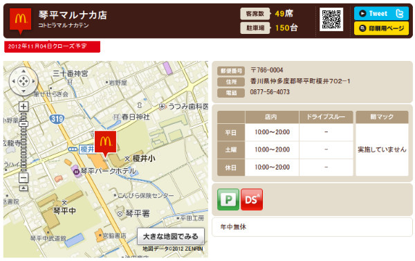 http://www.mcdonalds.co.jp/shop/map/map.php?strcode=37506