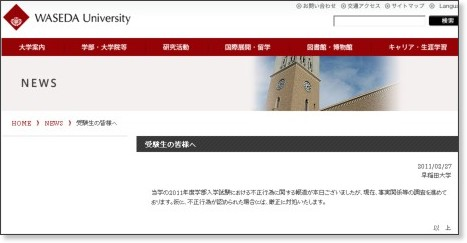 http://www.waseda.jp/jp/news10/110227_nyusi.html