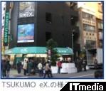 http://plusd.itmedia.co.jp/pcuser/articles/0811/21/news083.html