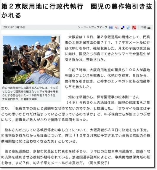 http://www.asahi.com/kansai/news/OSK200810160013.html