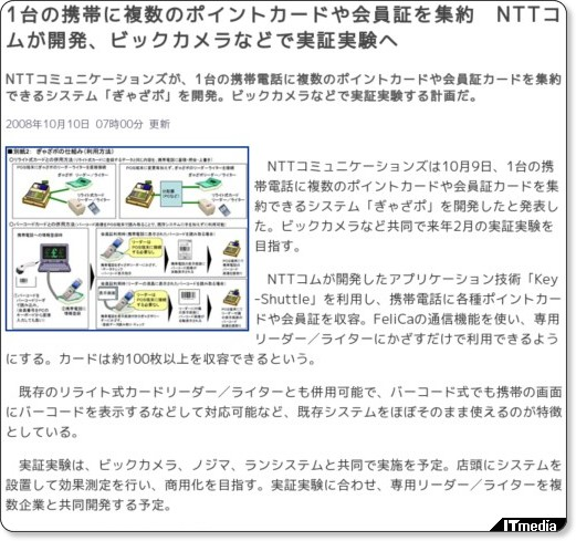 http://www.itmedia.co.jp/news/articles/0810/10/news017.html