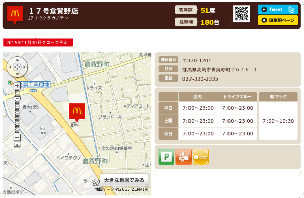 http://www.mcdonalds.co.jp/shop/map/map.php?strcode=10521