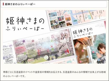 http://www.tama-onsen.jp/freepaper